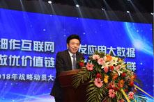 集团隆重召开2018年战略动员大会暨2017年度表彰大会